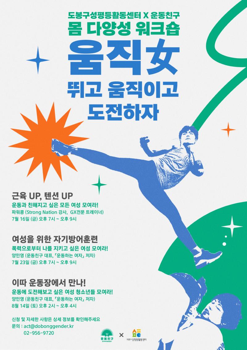도봉구_포스터_최종2-02.png